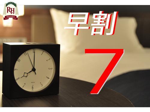 【早得7】食事なし早期得割プラン☆7日前の予約でお得に泊まろう☆ビジネスやレジャーに最適