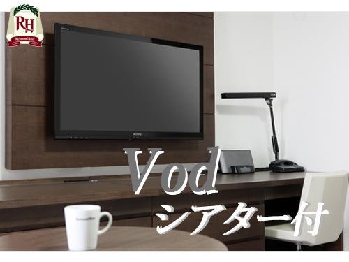【映画見放題】VODシアター付きプラン☆100本以上の映画をお部屋でゆっくりお楽しみ下さい♪
