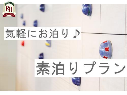 【素泊まりプラン】ビジネスにもレジャーにも☆広島・尾道・鞆の浦観光の拠点にご利用ください