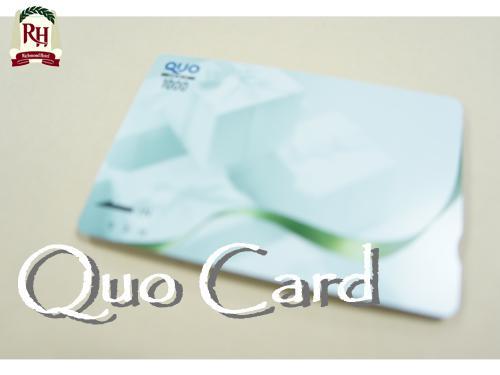 【ビジネス応援】もはや定番!QUOカード1,000円分付プラン☆全国のコンビニ等で使える便利なカード