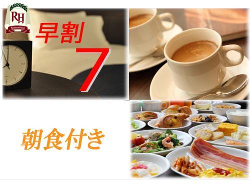 【早得7】バイキング朝食付き早期得割プラン☆7日前の予約でお得に泊まろう☆ビジネスやレジャーに最適
