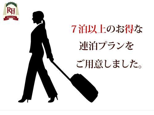 【連泊プラン】7泊以上のご宿泊は「定額料金」でご案内♪長期出張の方へ快適なホテルライフを!
