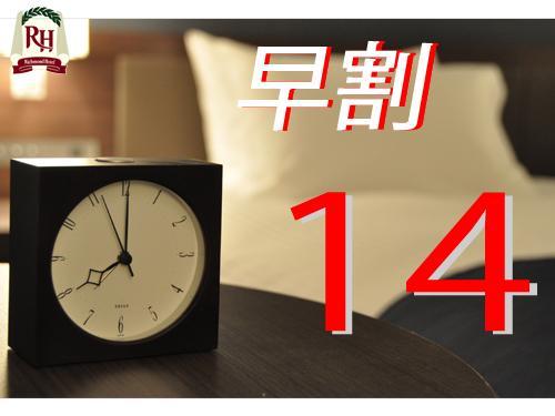 【早得14】朝食付き早期得割プラン☆14日前の予約でお得に泊まろう☆ビジネスやレジャーに最適