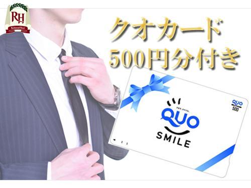 【ビジネス応援】朝食付き☆QUOカード500円分付きプラン☆最寄コンビには徒歩2分!