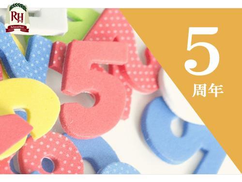 【期間限定】おかげさまで開業5周年☆人気の和洋バイキング朝食半額プラン☆