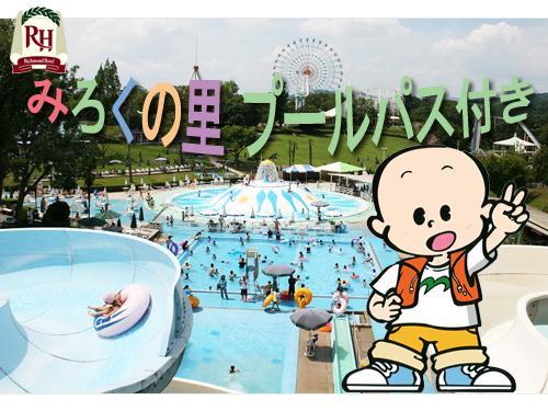 【朝食付】今年の夏は『みろくの里』へGO!レジャープール☆いつか来た道プールパス引換券付プラン