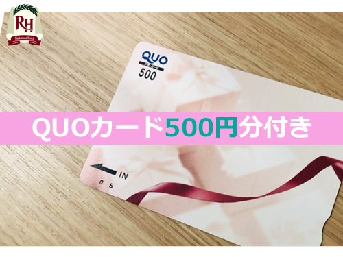 【QUO500円】食事なし/ビジネス応援!クオカード500円分付き☆最寄コンビニは徒歩約2分!