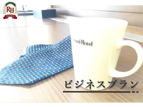 【ビジネスプラン】食事なし/日経新聞&ミネラルウォーター&ペーパー洗顔プレゼント♪出張利用を応援