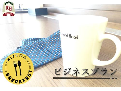 【ビジネスプラン】朝食付き/日経新聞&ミネラルウォーター&ホットアイマスクプレゼント♪出張利用を応援
