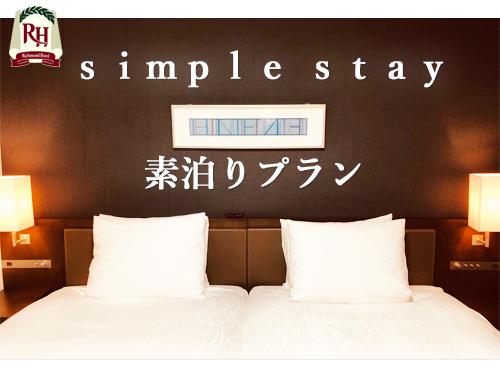 【シンプルステイ】食事なし/ビジネスにもレジャーにも最適♪宿泊のみの素泊りプラン