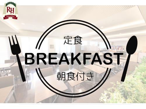 ◆和・洋・丼から選べる朝食付きプラン◆
