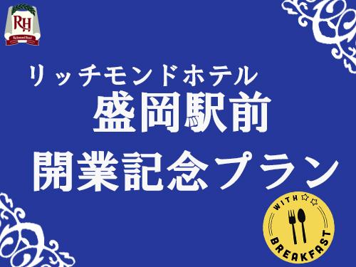 【盛岡駅前開業】朝食付き/リッチモンドホテル盛岡駅前☆開業記念プラン