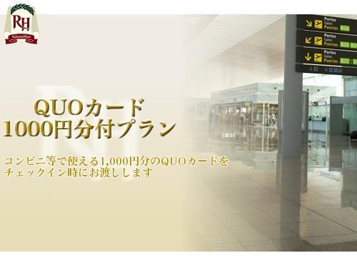 【ビジネス応援】QUOカード1000円分付プラン