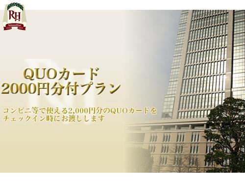 【ビジネス応援】QUOカード2000円分・朝食付プラン
