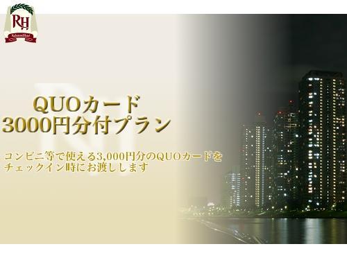 【ビジネス応援】QUOカード3000円分・朝食付プラン