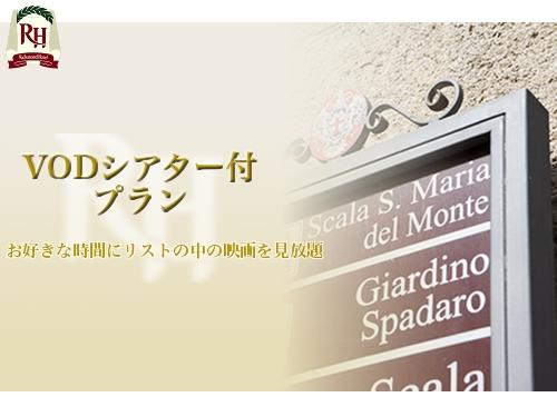 【映画見放題】VODカード・朝食付プラン