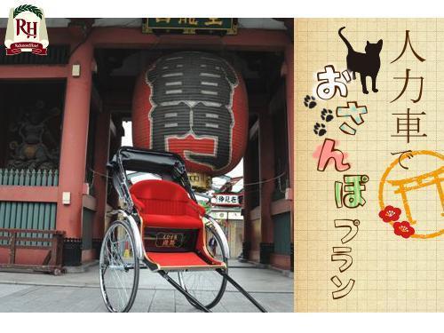 【カップル・ご夫婦で】人力車で浅草おさんぽプラン
