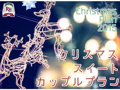 ~特別な日を大切な人と~クリスマススイートカップルプラン☆スパークリングワイン・プレゼント付