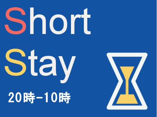 ≪ショートステイ≫20時チェックイン10時チェックアウトでお得!素泊まりプラン