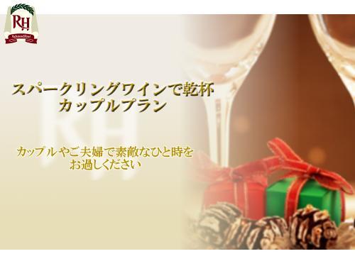 【クリスマス限定】スパークリングワインで乾杯♪カップルプラン朝食付き