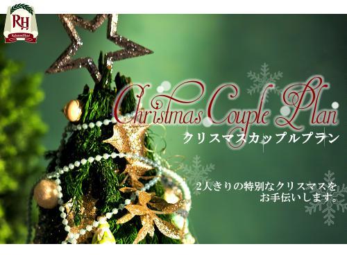 ≪限定20室≫スカイツリー側確約♪スパークリング・ケーキ付のクリスマスプラン♪朝食付