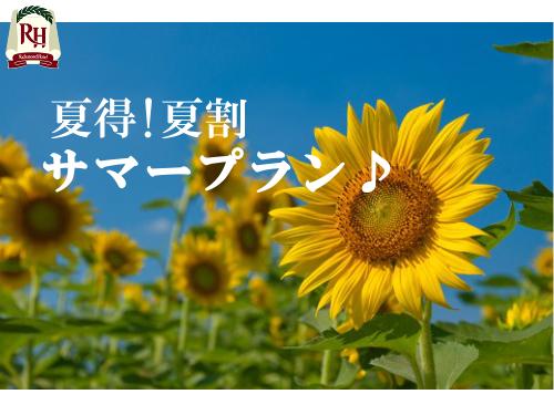 【夏得・夏割】サマープラン♪レイトアウト12時!朝食付き