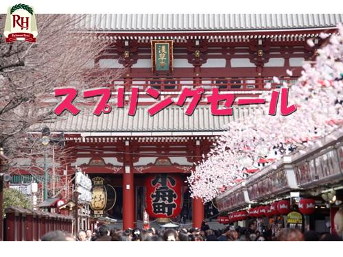 【公式サイト先行販売】スプリングセール!春休みにおすすめ♪12時チェックアウト!朝食付プラン