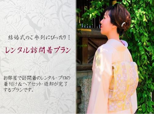 【結婚式のご参列にぴったり!】レンタル訪問着&お部屋でプロの着付けサービスプラン