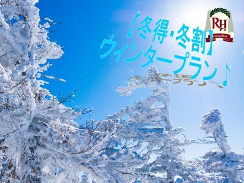 【冬得・冬割】 ウィンタープラン♪レイトアウト12時!朝食付きでこの価格!