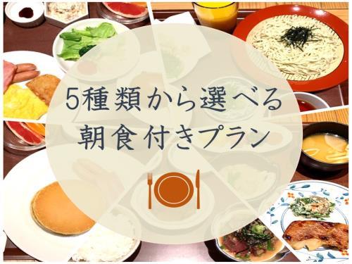 【浅草を味わう♪】5種類から選べる新・朝定食プラン