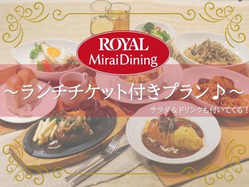 【お得なランチチケット付き!】ROYAL Mirai Diningで優雅にランチプラン♪