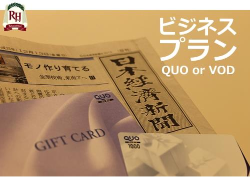 【出張応援】QUOorVOD+日経ビジネスプラン-食事なし-