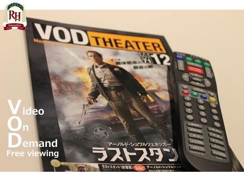 【VOD見放題】お部屋のTVを映画館に!-和洋バイキング朝食付き-