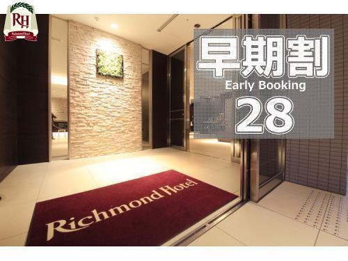 【早期割28】室数限定!28日前予約がお得!-和洋バイキング朝食付-