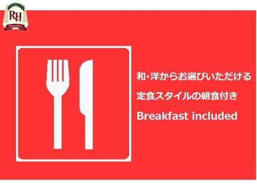 【朝食無料♪】選べる6種の定食付プラン【GoTo対象外】