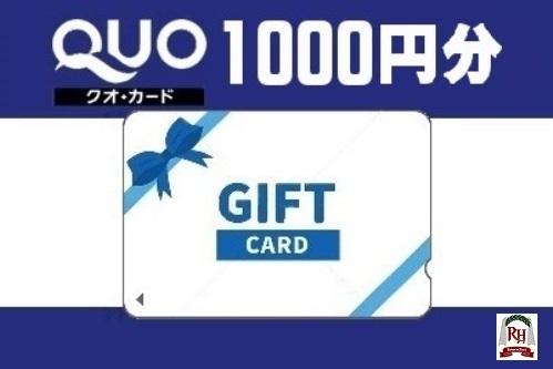 ビジネス応援!便利なQUOカードがついてくる!【クオカード1,000円付きプラン】●朝食付き●