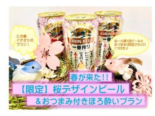 【ビール&おつまみ付】平成最後の春が来た!桜デザインビール&おつまみ付で春のほろ酔いプラン