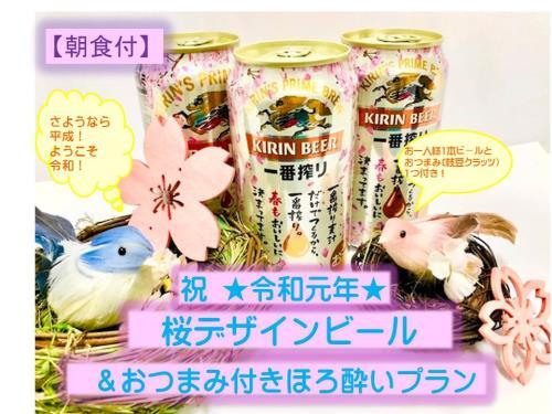【朝食付】【祝!令和元年】桜デザインビール&おつまみ付ほろ酔いプラン