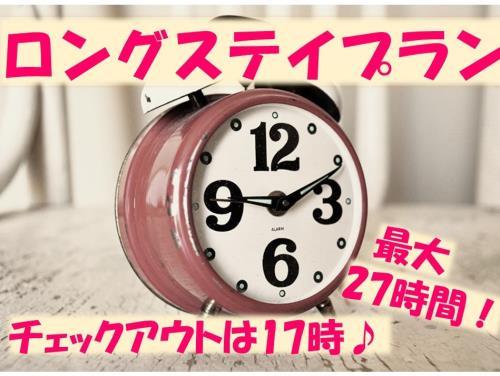 【1日2室限定】ホテルで3密回避!最大27時間ロングステイプラン!〇素泊まり〇