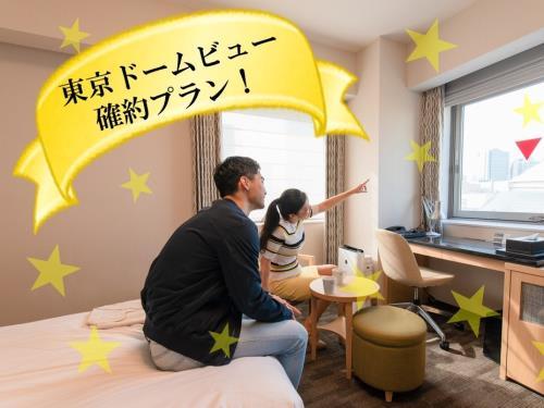 【1日10室限定】東京ドームビュー確約プラン!!