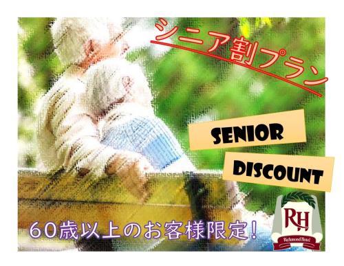 〇素泊まり〇60歳以上の方限定♪お得な特典付きプラン!【シニア割】