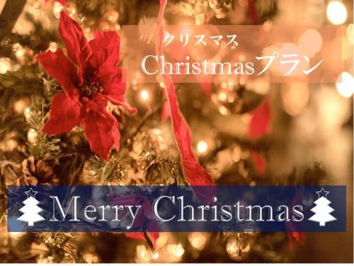 【Christmasプラン】ケーキ・ミニボトルシャンプーセット付き・10階以上の高層階確約【素泊】