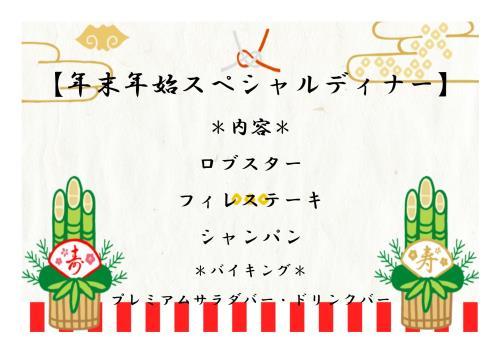 【年末年始限定】シズラースペシャルディナープラン (朝食・夕2食付き)