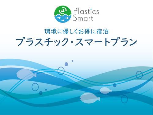 (GoTo対象外)【アメニティ&客室清掃なし】プラスチック・スマートプラン【素泊まり】