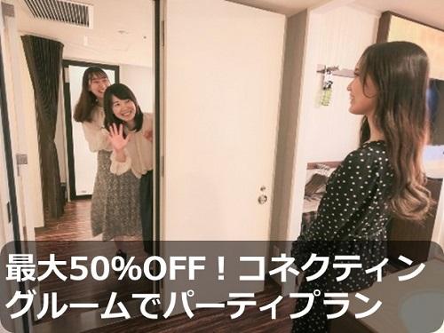 【18時チェックイン】最大50%OFF!コネクティングルームでパーティプラン【素泊まり】