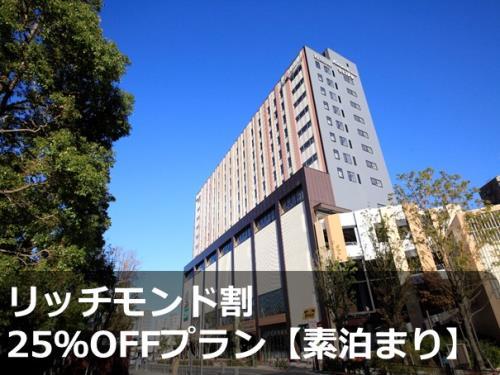 ≪14時チェックイン≫リッチモンド割 25%OFFプラン【素泊まり】