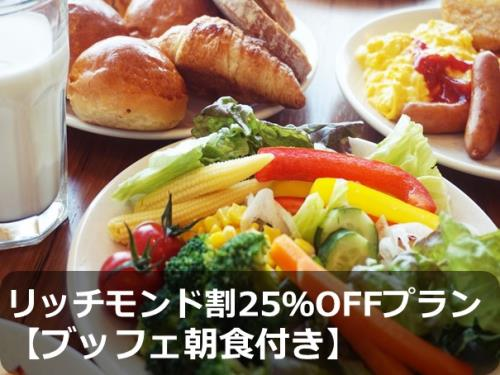 ≪14時チェックイン≫リッチモンド割 25%OFFプラン【ビュッフェ朝食付】