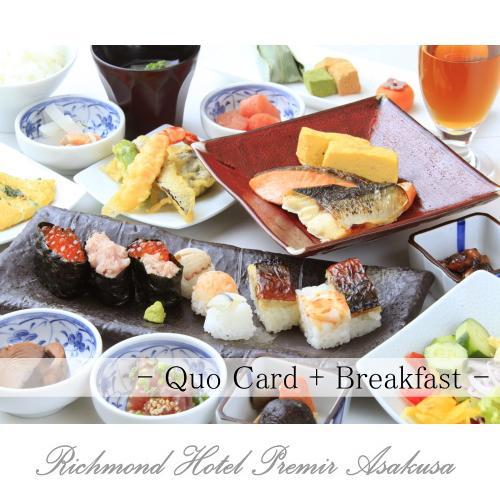 【朝食付き】 ビジネス出張応援 QUOカード1000円付きプラン
