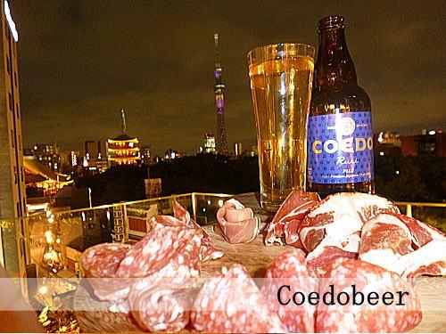 【室数限定】プレミアラウンジ「COEDOビール&生ハム」付きプラン