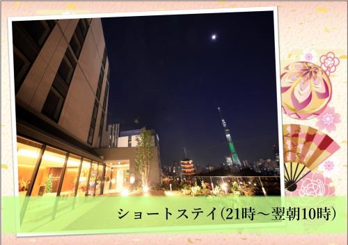【室数限定】 ショートステイプラン レイトチェックイン 21:00IN ~翌10:00OUT ※GoTo対象外
